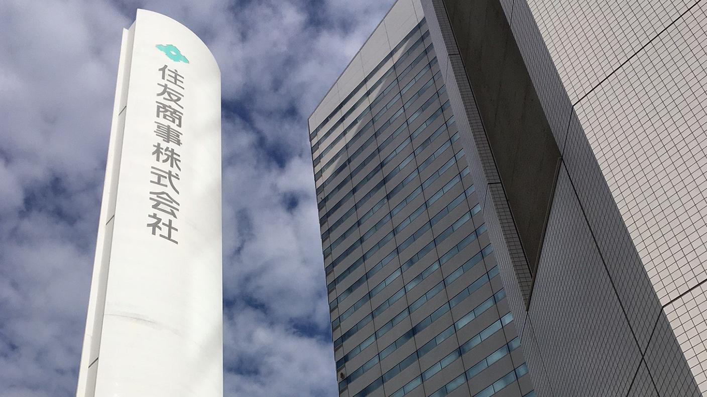 日本住友商事巨亏案例分析